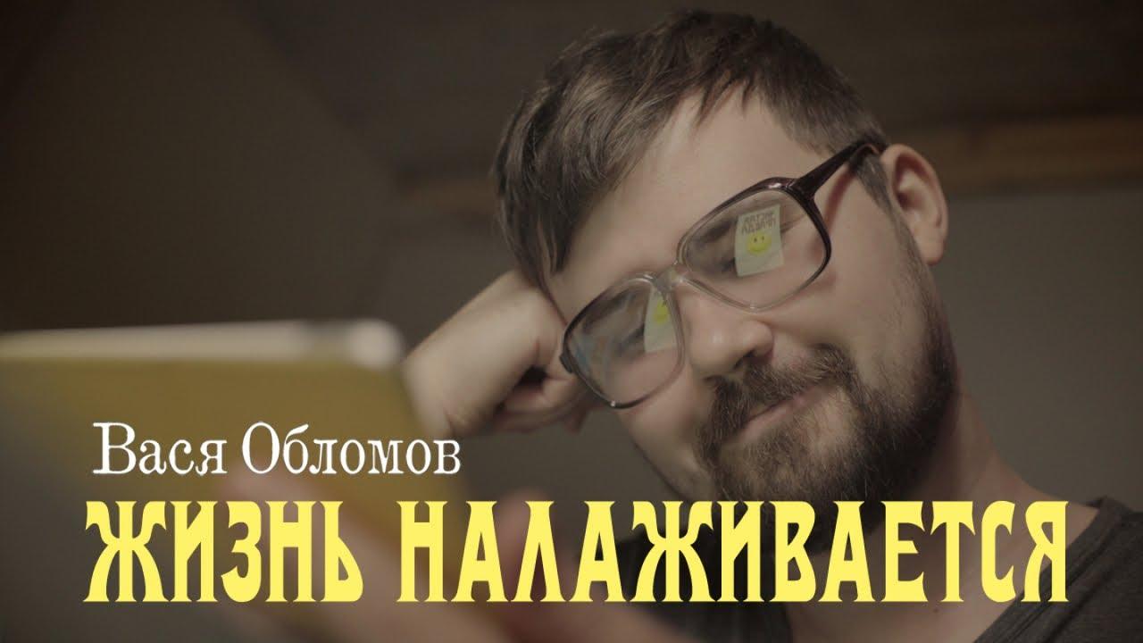 Картинки по запросу Вася Обломов - Жизнь налаживается