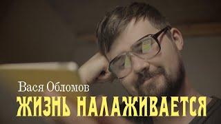 Download Вася Обломов - Жизнь налаживается Mp3 and Videos