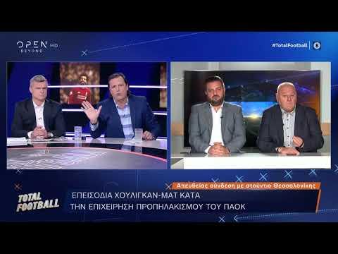 Η αποχώρηση του Τάσου Μητρόπουλου | Total football - 1/12/2019 | OPEN TV