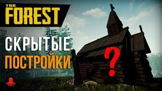 Download Скрытые постройки в The Forest Mp3 and Videos