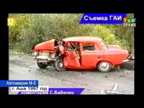 Автоаварии М-5 1997 год
