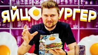 Летние новинки фаст фуда / Макдоналдс, КФС, Бургер Кинг