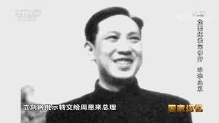 《国家记忆》 20200622 一定要把淮河修好 治淮决策  CCTV中文国际