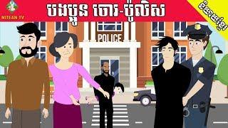 រឿង បងប្អូន ចោរ-ប៉ូលិស | តុក្កតានិយាយខ្មែរ | Khmer cartoon short film, Tokata Khmer