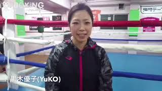 【ボクシング】黒木優子(YuKO)練習 2017/12/12