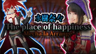 原曲:「The place of happiness / 水樹奈々」 arrange:たつみ movie:...