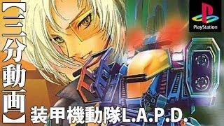 [PS1]装甲機動隊L.A.P.D. (Japan Ver) Future Cop L.A.P.D.
