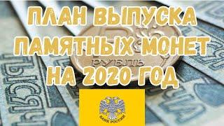 план выпуска монет Центрального Банка России на 2020 год