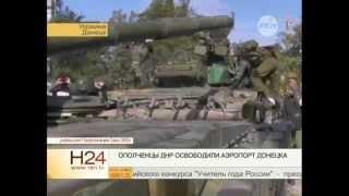 Ополченцы освободили аэропорт Донецка