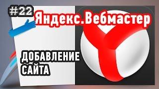 Добавление сайта в Яндекс Вебмастер(, 2016-03-03T15:13:05.000Z)