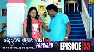 Deweni Inima Fast Forward | Episode 53 21th July 2020 Thumbnail