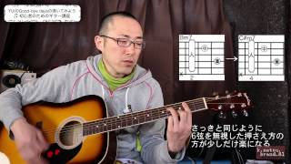 YUIのGood bye daysの弾き方 初心者のためのギター講座