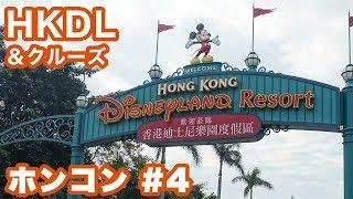 撮影場所 ・香港ディズニーランド(Hong Kong Disneyland) ・ヴィクト...