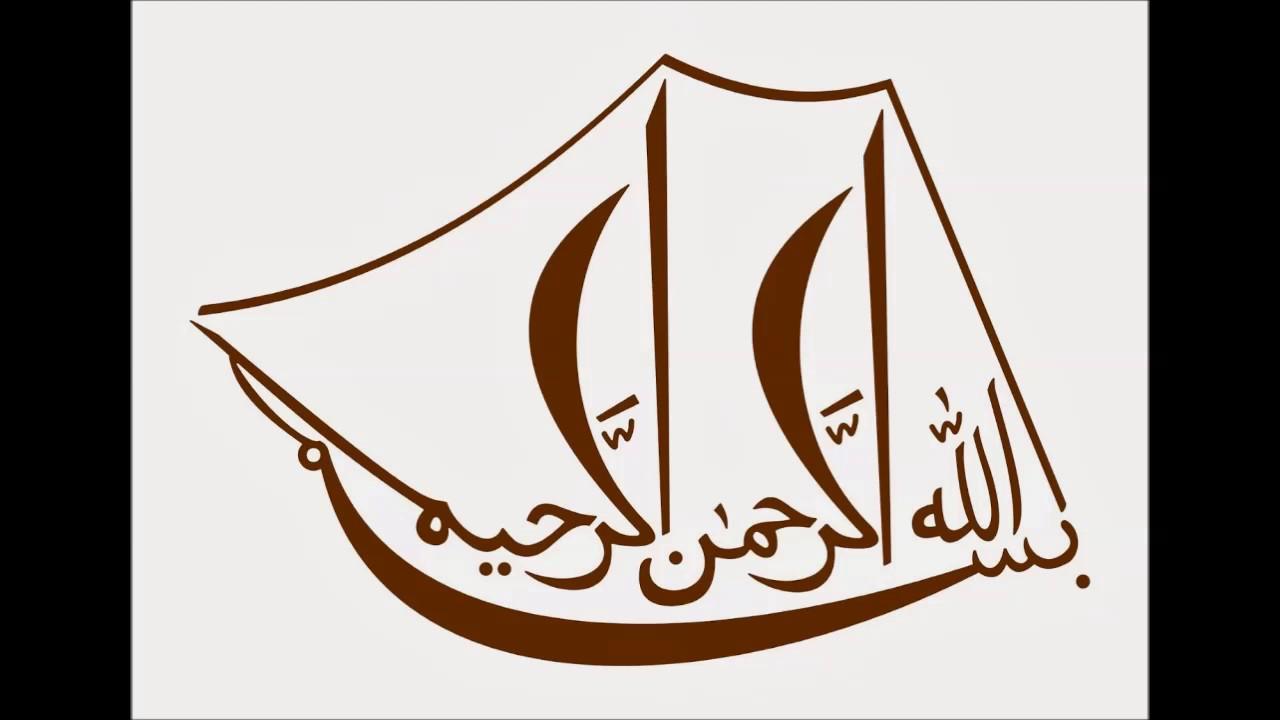 Kaligrafi Bismilah Hirohman Nirohim Nusagates