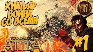 Total War: Attila (😱Война со всеми на Легенде😱) - Химьяр #1 Задача - Выжить!