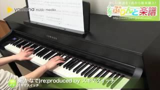 奏(かなで) re:produced by スキマスイッチ / スキマスイッチ : ピアノ(ソロ) / 中級