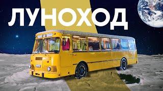 ПРИЕХАЛИ — Автобус галактики 🚀 ЛиАЗ-677