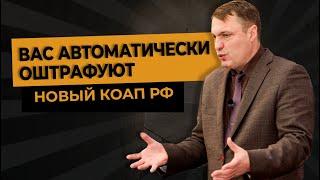 Новый КоАП РФ: вас автоматически оштрафуют