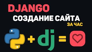 Изучение Python Django в одном видео / Создание сайта на Джанго за час!
