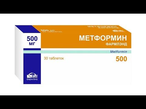 Метформин - Глюкофаж, Сиофор, Гликомет, Глиформин, Метфогама, Инсуфор