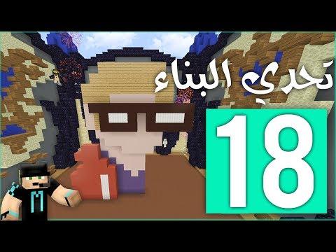 تحدي البناء: ملك تحدي البناء !! | Build Battle #18
