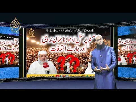 By Seedhi Baat TV: MAULANA SALMAN NADVI , MUSLIM PERSONAL LAW & CONFLICTS