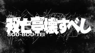 双亡亭壊すべし(11)