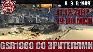 WoT Blitz - GSR1989 cтрим со зрителями - World of Tanks Blitz (WoTB)