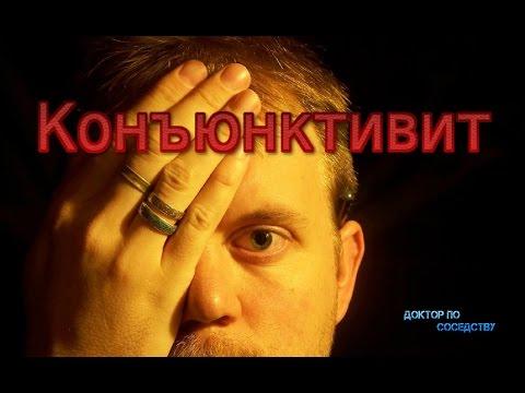 КАК ВЫЛЕЧИТЬ КОНЪЮНКТИВИТ / HOW TO CURE CONJUNCTIVITIS