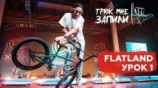 ТРЮК МНЕ ЗАПИЛИ / BMX-flatland / Урок 1