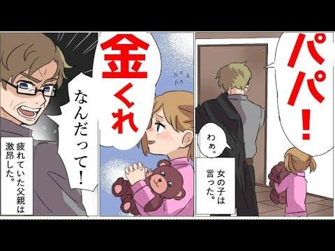 【漫画】「金が欲しいなんて何事だ!早く寝ろ!」理由を聞かず娘を怒鳴った結果、俺は後悔する事となった
