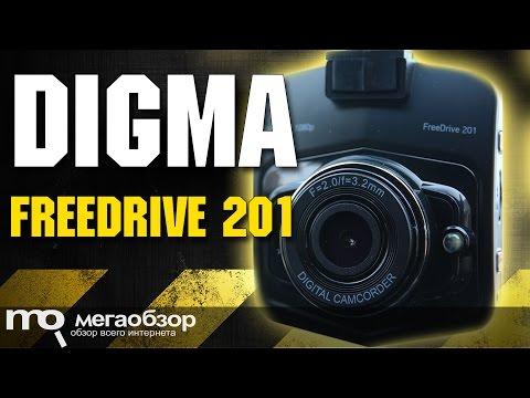 Digma FreeDrive 201 обзор видеорегистратора