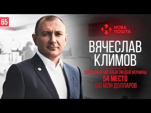 Вячеслав КЛИМОВ. НОВАЯ ПОЧТА. Как превратить $7 тыс в миллионную  компанию