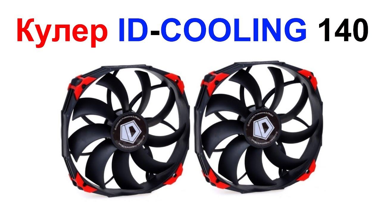 Обзор Кулера ID-COOLING NO-14025K - 140мм !!!