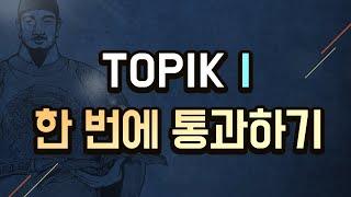 [시대플러스] TOPIK Ⅰ 한 번에 통과하기!(2020 ver.) 07강