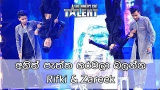 Rifki & Zareek Amazing Performance |  Sri Lanka