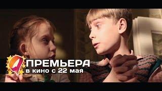 Собачий рай (2014) HD трейлер | премьера 22 мая