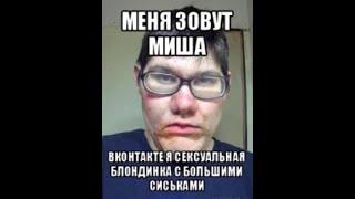 Ларисон 681 - Миша из Тинькоф банка