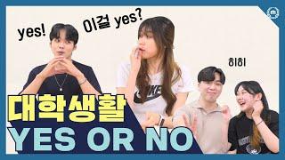 시험 vs 과제, 대면 vs 비대면? | 대학생활 Yes or No