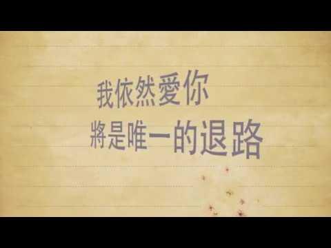 王力宏 依然愛你 歌詞版 With Lyrics