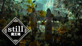 【魔王魂公式】still