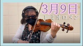 皆さん、ハッピー3月9日!! 一年程待ってやっと弾けました\(^_^)/ 楽しんで聴いてくれると嬉しいです!チャンネル登録お願いします! ボス恋サントラ↓ ...