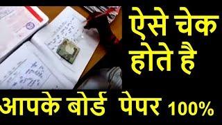 Board Exam Copies कैसे check होती हैं  board paper kaise check hote hai