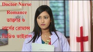 Download Video Doctor Nurse Romance ডাক্তার ও নার্সের রোমান্স ভিডিও ভাইরাল MP3 3GP MP4
