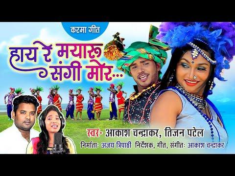 Hae re mayaru sangi mor | Aakash Chandrakar | Tijan Patel | Cg song