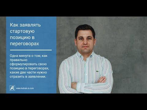 Как заявлять стартовую позицию в переговорах - Алексей Кубрак