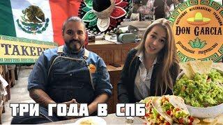 МЕКСИКАНСКАЯ КУХНЯ В РОССИИ | Мексиканец про русскую жену, свой бизнес и любовь к России | #Katya2RU