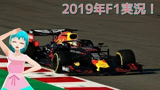 【F1実況】開幕戦オーストラリアGP FP1