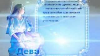 видео Гороскоп на 2011 год для всех знаков