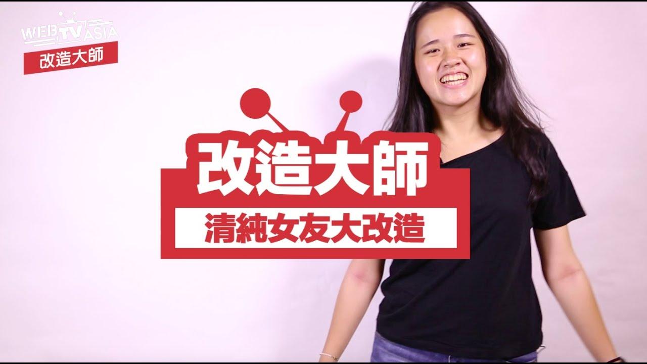 WebTVAsia 改造大師 - 邋遢妹大改造 下一秒男友嚇到認不出來 - YouTube
